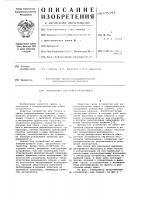 Патент 575192 Полуавтомат для пайки инструмента