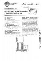 Патент 1386409 Устройство для получения дисперсного материала