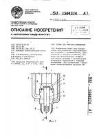 Патент 1504374 Эрлифт для очистки резервуаров