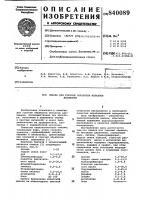 Патент 840089 Смазка для горячей обработки металловдавлением