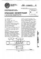 Патент 1108475 Устройство для считывания информации с подвижных объектов