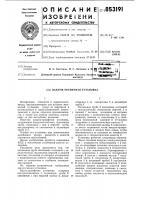 Патент 853191 Вакуум-эрлифтная установка