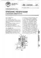 Патент 1344562 Отводной упор
