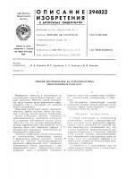 Патент 294822 Способ изготовления из стеклопластика многослойных панелей
