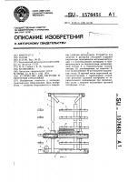 Патент 1576451 Устройство для загрузки и разгрузки стеллажей