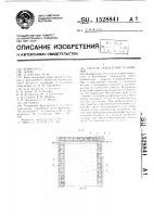 Патент 1528841 Способ укрепления основания