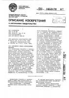 Патент 1653170 Устройство поиска шумоподобных сигналов