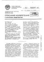 Патент 725397 Способ получения нефтяных сульфонатов