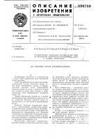 Патент 899789 Рабочий орган дреноукладчика