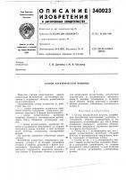Патент 340023 Статор электрической машины