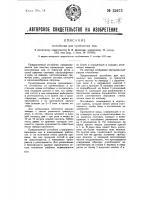 Патент 32973 Отстойник для промывных вод