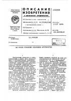Патент 443434 Способ управления включением фототиристора