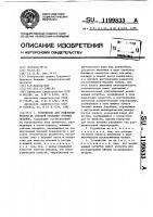 Патент 1199833 Устройство для отделения костры от отходов трепания лубяных волокон