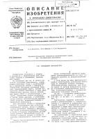 Патент 582934 Кольцевой кантователь