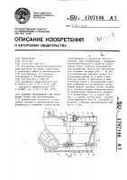 Патент 1707146 Рабочее оборудование для разработки грунта под трубопроводом