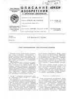 Патент 409339 Патент ссср  409339