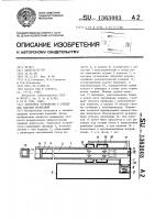Патент 1363003 Тормозное устройство к стенду для ударных испытаний