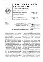Патент 301239 Патент ссср  301239