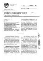 Патент 1759961 Способ отделения волокна от хлопковых семян