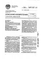 Патент 1691107 Способ прессования керамических изделий сложной формы
