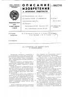 Патент 982741 Устройство для мокрого пылеи золоудаления