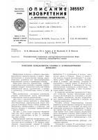 Патент 385557 Навесной измельчитель соломы к зерноуборочному