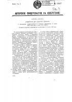 Патент 33487 Устройство для ударного бурения