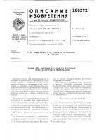 Патент 288292 Патент ссср  288292