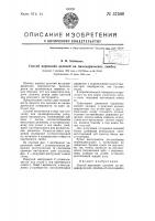 Патент 57566 Способ нарезания делений на цилиндрических лимбах