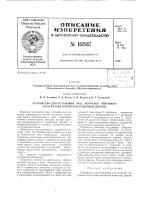 Патент 162567 Патент ссср  162567