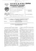 Патент 354966 Установка для автоматической наплавки лап культиватора