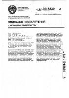 Патент 1018830 Устройство для дуговой сварки