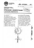 Патент 1573351 Устройство для градуировки преобразователей расхода жидкости
