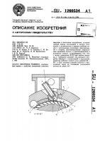 Патент 1260534 Вихревая машина