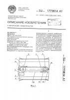 Патент 1773814 Грузоподъемная площадка крана-штабелера