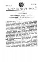 Патент 10799 Огнетушитель