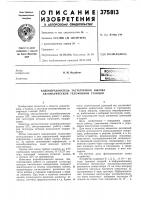 Патент 375813 Кодообразователь тастатурного вызова автоматической телефонной станции