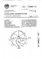 Патент 1726841 Ротор ветродвигателя