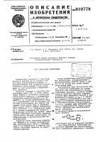 Патент 810778 Смазочная композиция
