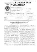 Патент 191924 Почвообрабатывающее орудие для горнб1х виноградников на канатной тяге