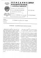 Патент 289517 Устройство для определения рабочей частоты