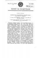 Патент 8268 Устройство для автоматической установки посадочных знаков на аэродроме