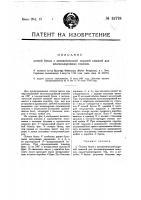 Патент 15778 Осевая букса с автоматической верхней смазкой для железнодорожных повозок