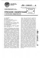 Патент 1164127 Устройство для автоматического регулирования скорости движения поезда