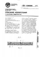 Патент 1504304 Покрытие откосов каналов