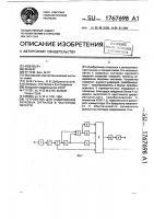 Патент 1767698 Устройство для кодирования звуковых сигналов в частотной области