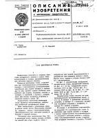 Патент 735865 Циклонная топка