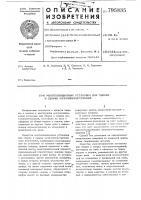 Патент 795835 Многопозиционная установка длясборки и сварки металлоконструкций