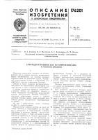 Патент 176201 Самоходная машина для бетонирования дна и откосов каналов