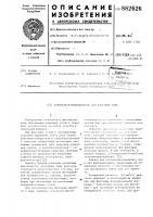 Патент 882626 Собиратель-вспениватель для флотации угля